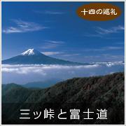 三ッ峠と富士道