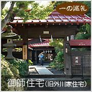 御師住宅(旧外川家住宅)