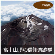 富士山頂の信仰遺跡群