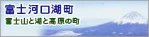 富士河口湖 総合観光情報サイト