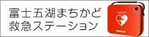 富士五湖まちかど救急ステーション
