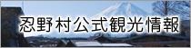 忍野村公式観光情報