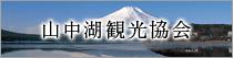 山中湖観光協会