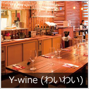 Y-wine(わいわい)